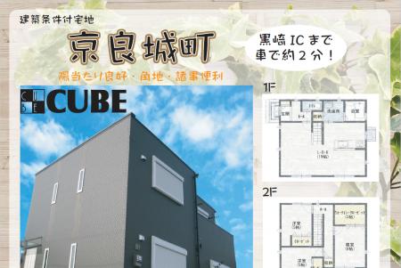 京良城町 新築プラン値下げいたしました。